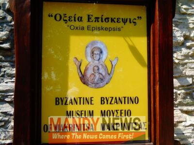 Byzantine Museum of Makrinitsa